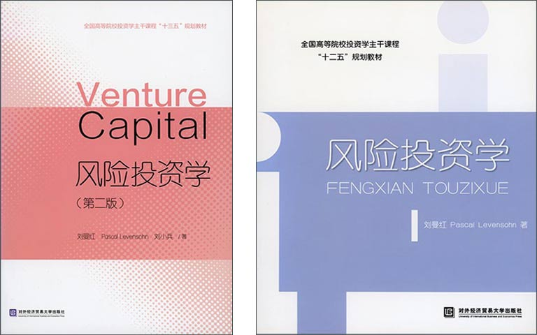 Chinese Textbooks on Venture Capital, Edition 1 and 2